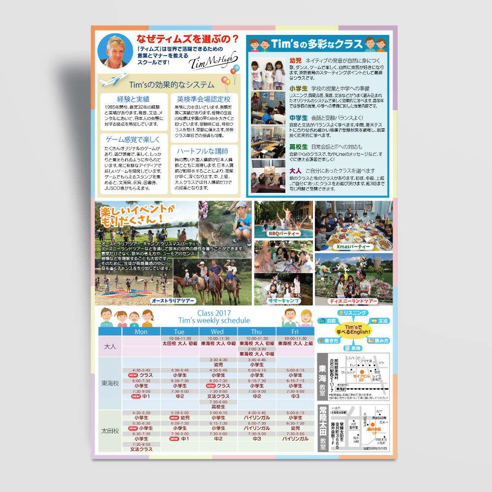 制作実績 flyer-TMS